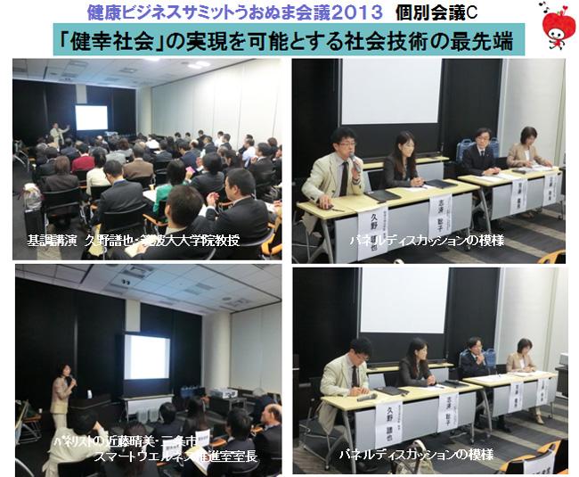 新潟県産業振興課主催のイベント[健康ビジネスサミットうおぬま会議2013]の個別会議写真